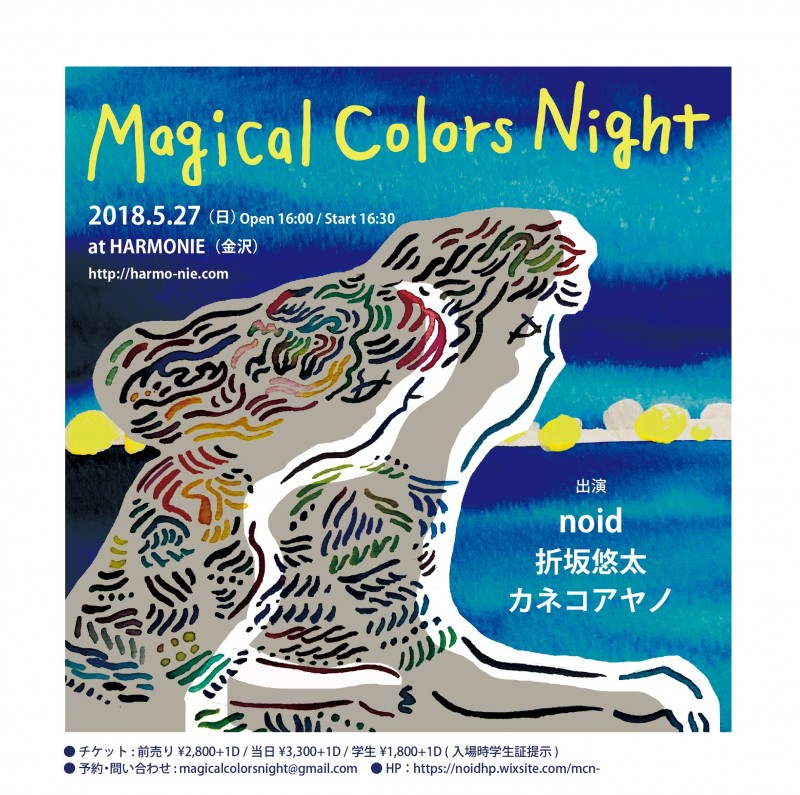 Magical Colors Night
