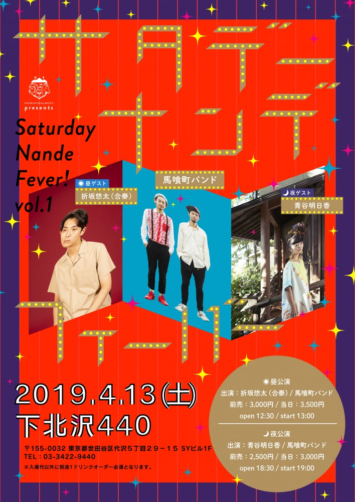 HOWANIMALMOVE presents「Saturday Nande Fever! vol.1」