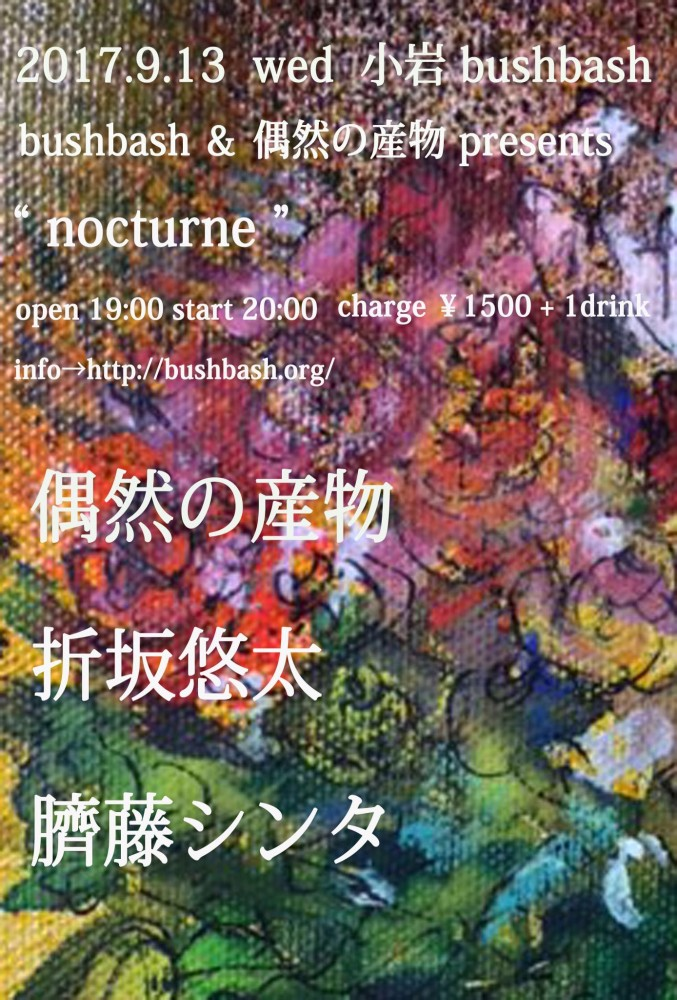 "「bushbash & 偶然の産物 presents ""nocturne""」"